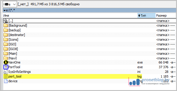 Тема: Где скачать Navitel версии 9.7 для Windows CE