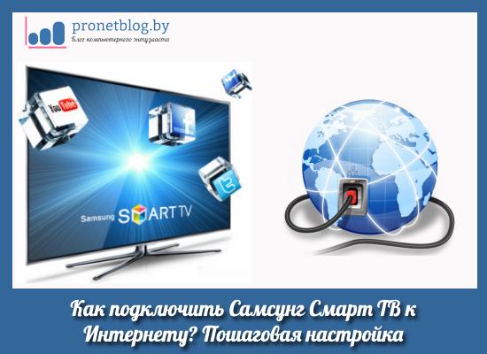Тема: подключение Смарт ТВ Самсунг к интернету