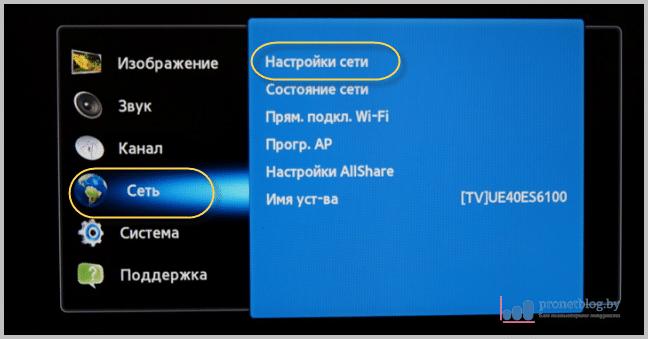 Тема: подключение ТВ Самсунг к интернету