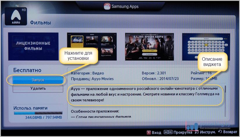 Тема: Виджеты для Самсунг Смарт ТВ