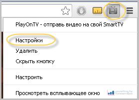 Тема: Виджет PlayOnTV. Как скачать и настроить