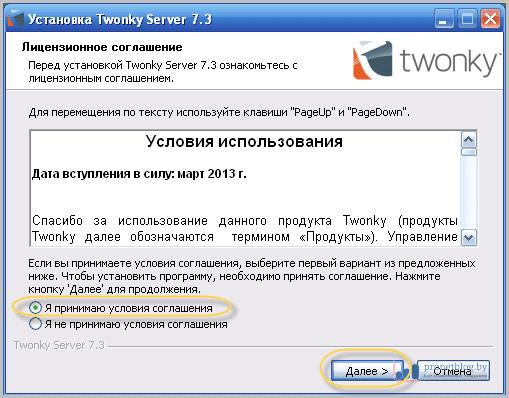 Тема: Twonky Server - Как скачать и настроить
