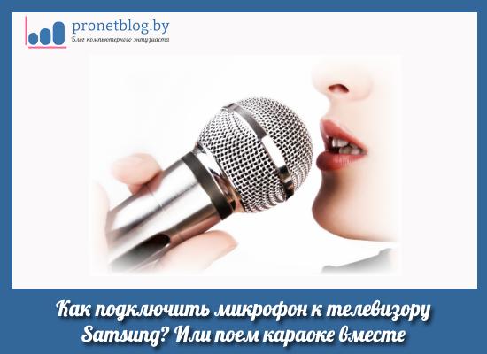 Тема: Как подключить микрофон к телевизору Samsung