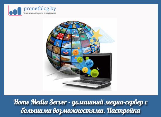 Медиа Сервер Рутор