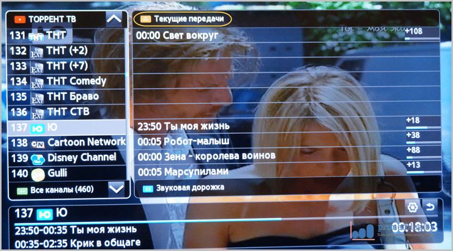 komfortnoe-tv-11.png