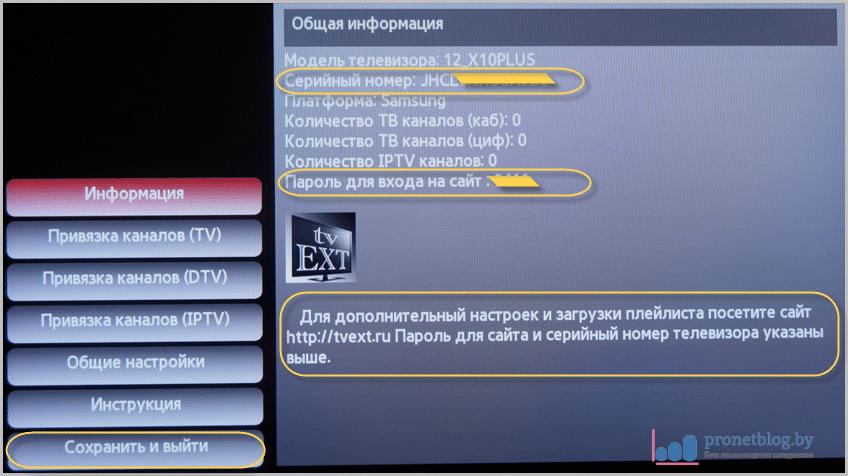 komfortnoe-tv-3.png