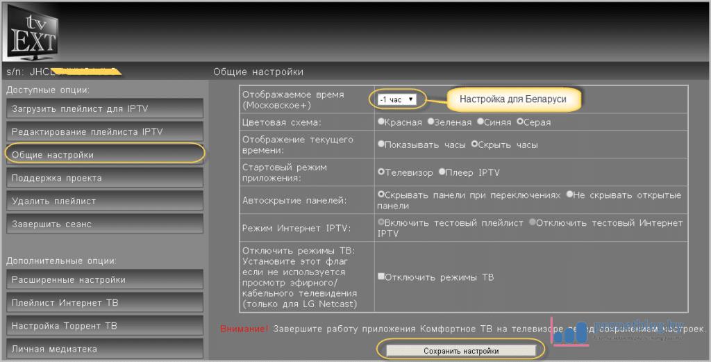 komfortnoe-tv-8.png