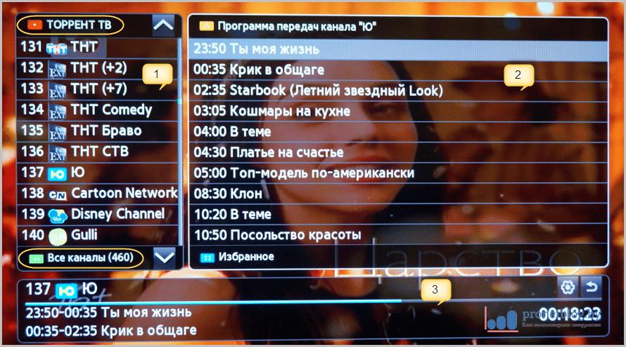 komfortnoe-tv-9.png
