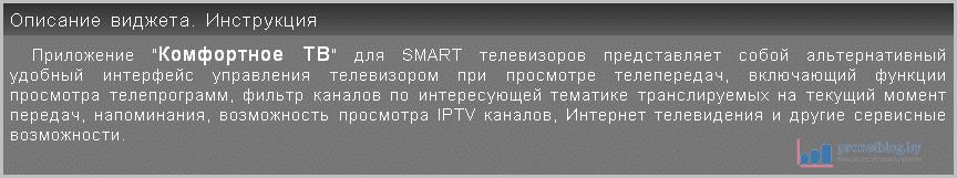 Тема: приложение Комфортное ТВ