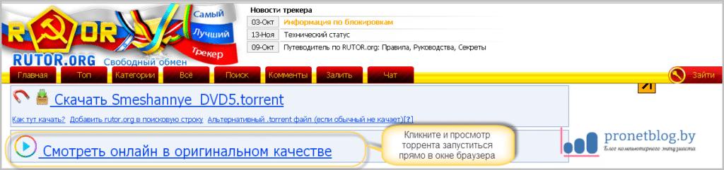 Тв онлайн торрент рутор