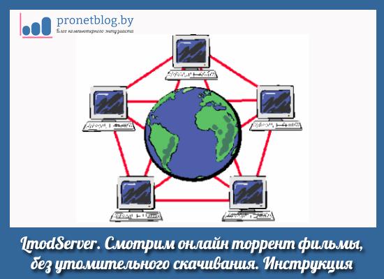 Тема: LmodServer. Как смотреть онлайн торрент фильмы