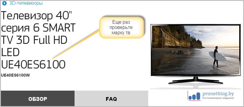 Тема: быстрая прошивка телевизора Samsung