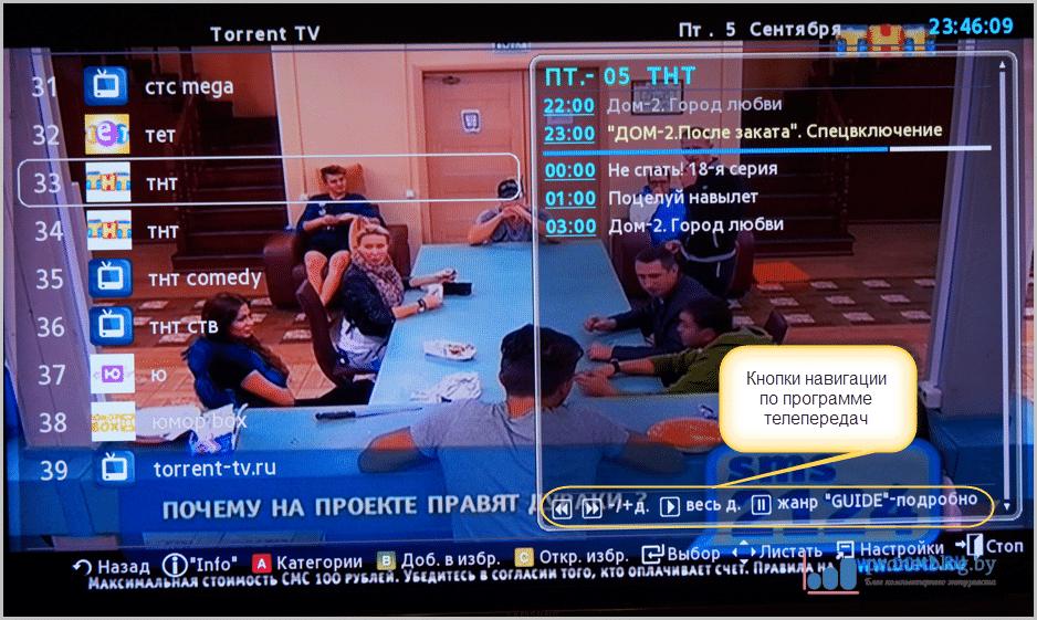 Тема: как торрент-ТВ смотреть онлайн на телевизоре Samsung