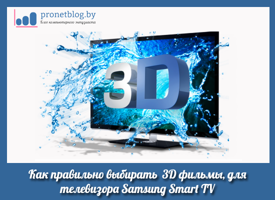 Тема: 3D фильмы для телевизора Samsung Smart TV