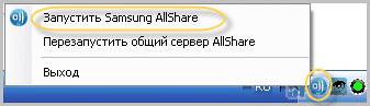 Тема: Официальный медиа-сервер Allshare PC
