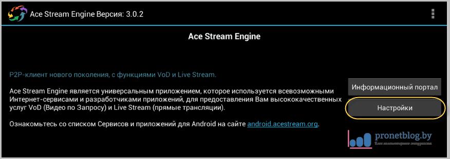 Тема: Смотрим Torrent TV на android