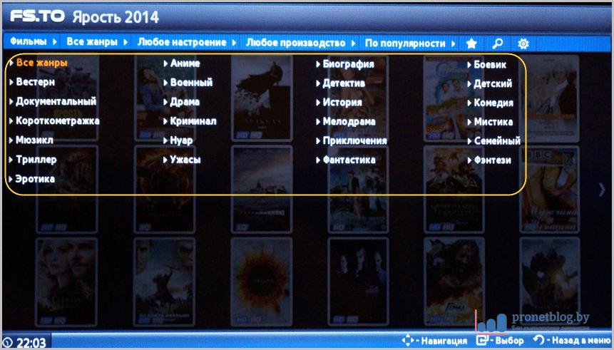 Тема: FS.to и EX.ua - виджеты для Samsung Smart TV