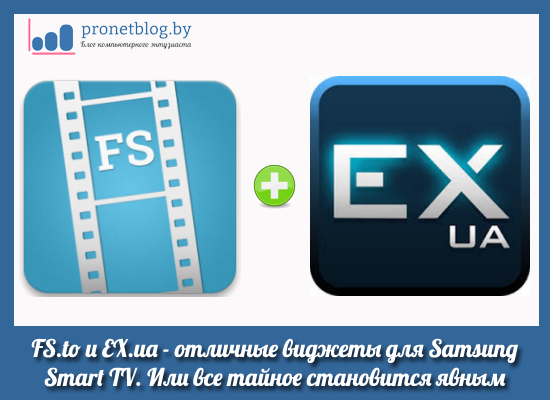 Тема: FS.to и EX.ua - виджеты для Samsung Smart TV