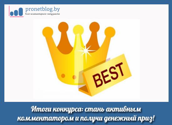 """Тема: итоги конкурса """"ТОП комментаторов"""""""