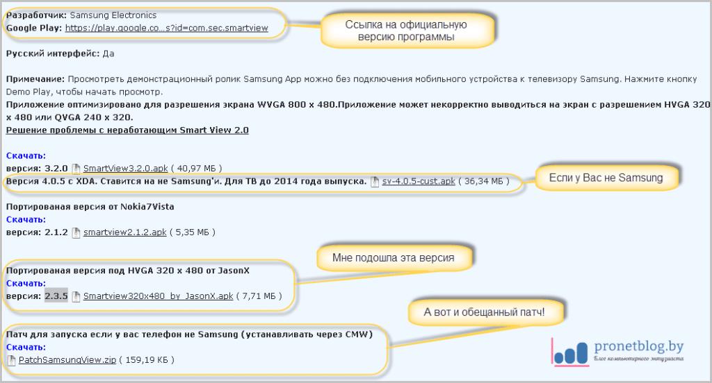 Тема: приложение Smart View для Андроид и ПК