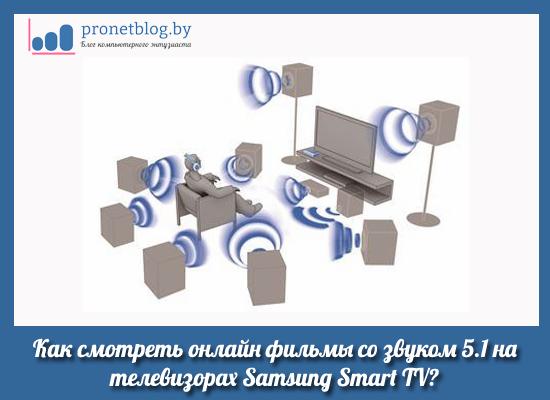 Как смотреть онлайн фильмы со звуком 5.1 на телевизорах Samsung Smart TV