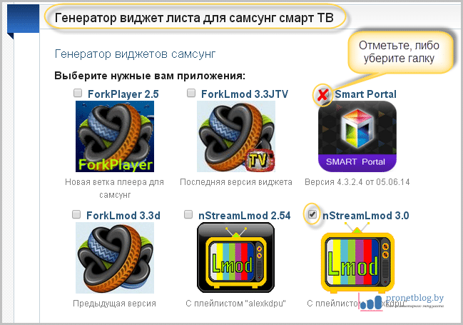 Тема: установка виджетов Samsung Smart TV