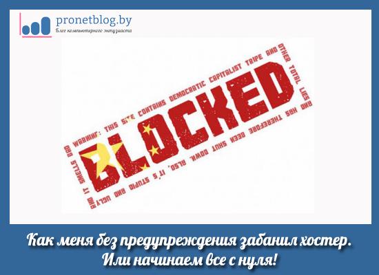Тема: блокировка блога хостером