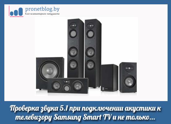 Тема: проверка звука 5.1 при подключении к Samsung Smart TV