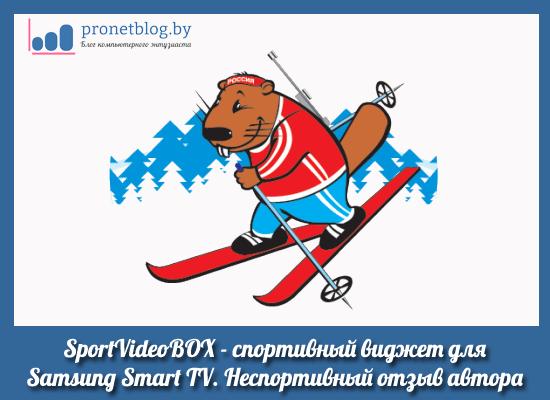 Тема: SportVideoBOX - спортивный виджет для Samsung Smart TV