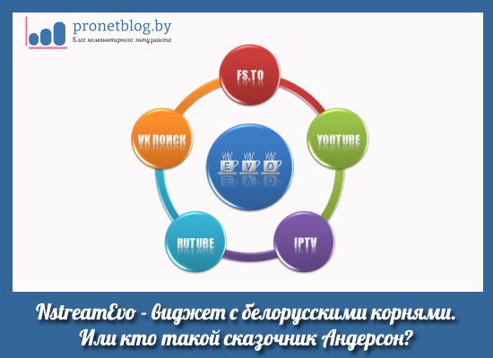 Тема: NstreamEvo - бесплатный белорусский виджет