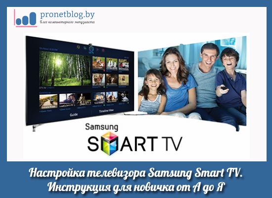Тема: настройка телевизора Samsung Smart TV от А до Я