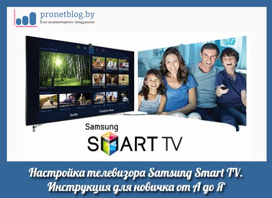 Телевизор Samsung Le32c350d1w Инструкция