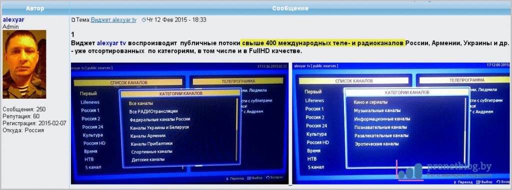 Тема: Samsung Smart TV Widgets - независимый форум админа Alexyar