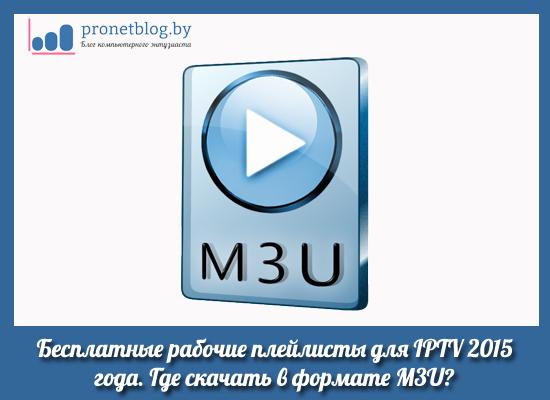 Тема: бесплатные рабочие плейлисты для IPTV