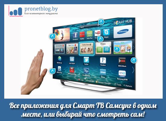 Тема: Приложения для Смарт ТВ Самсунг