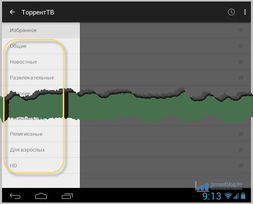 Тема: новое приложение Торрент ТВ для Андроид