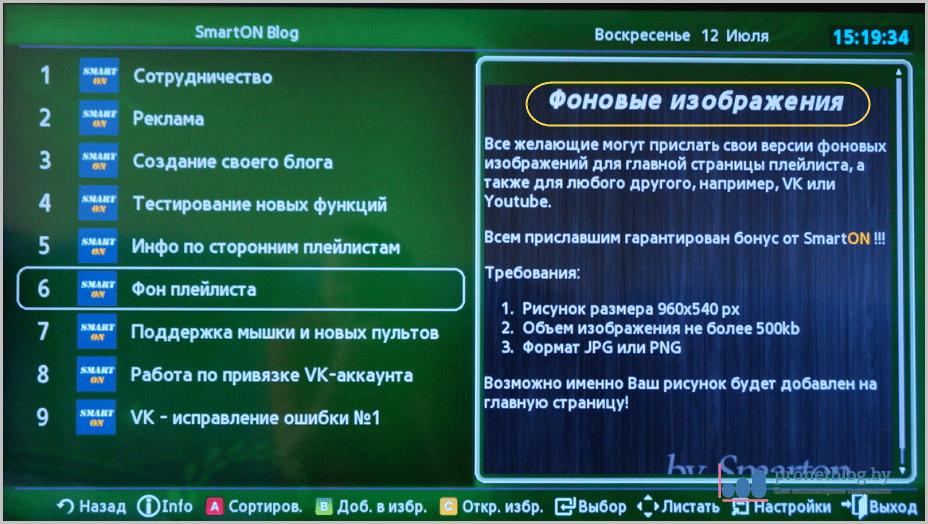 Тема: плейлист SmartON NET. Обзор и регистрация
