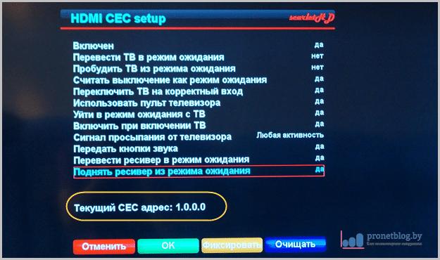 Тема: настройка плагина HDMI-CEC на Enigma 2