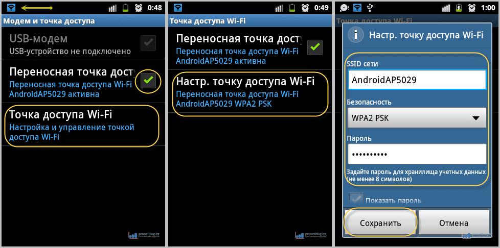 Как сделать себе wifi на телефоне 400