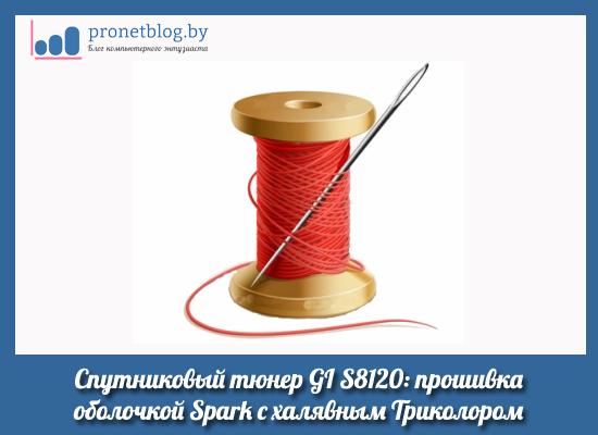 Тема: прошивка тюнера GI S8120 оболочкой Spark