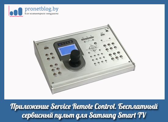 Тема: Service Remote Control - бесплатный сервисный пульт