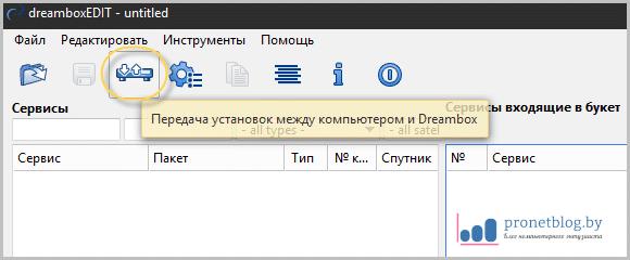 Тема: редактор DreamBoxEdit: скачать и настроить