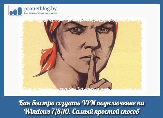 Тема: как создать VPN подключение в Windows 7/8/10