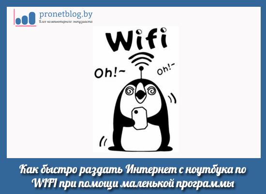 Тема: как раздать интернет с ноутбука по WIFI