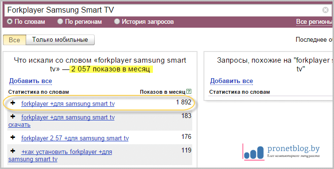Тема: виджет ForkPlayer для Samsung Smart TV