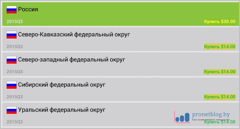 Тема: Навител Навигатор для устройств на Android
