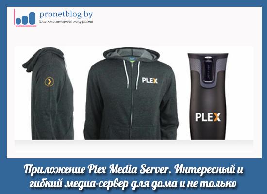 Тема: Plex Media Server - где скачать и как настроить