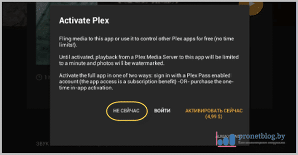 Тема: подключаемся к Plex TV с помощью планшета на Android