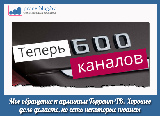 Тема: мое обращение к админам Торрент-ТВ