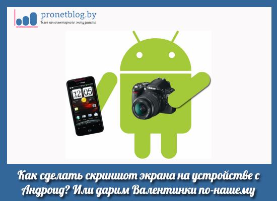 skrinshot-jekrana-na-androide-logo